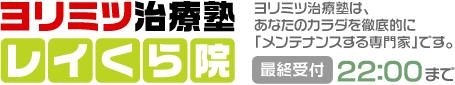 岡山県倉敷の整骨院・鍼灸院 ヨリミツ治療塾レイくら院