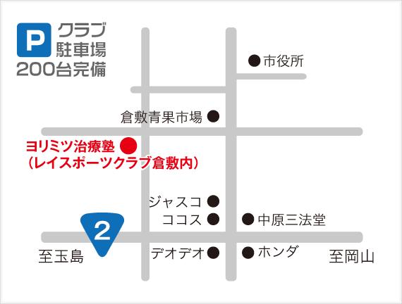 ヨリミツ治療塾レイくら院マップ