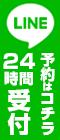 LINE@24時間受付中