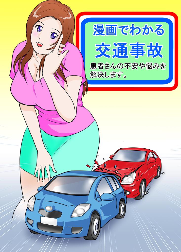 交通事故マンガ2