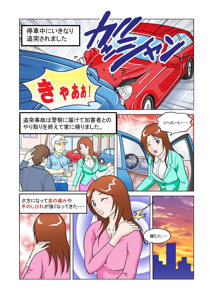 交通事故マンガ3