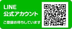 ヨリミツ治療塾レイくら院 LINE公式アカウント